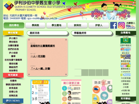 Website Screenshot of Queen Elizabeth School Old Students' Association Primary School