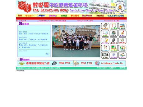 Website Screenshot of The Salvation Army Centaline Charity Fund School