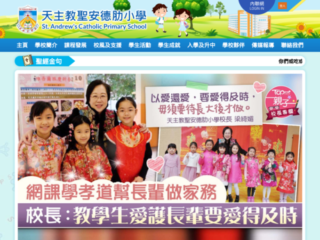 Website Screenshot of St. Andrew's Catholic Primary School
