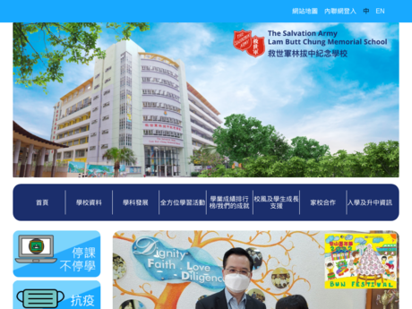 Website Screenshot of The Salvation Army Lam Butt Chung Memorial School