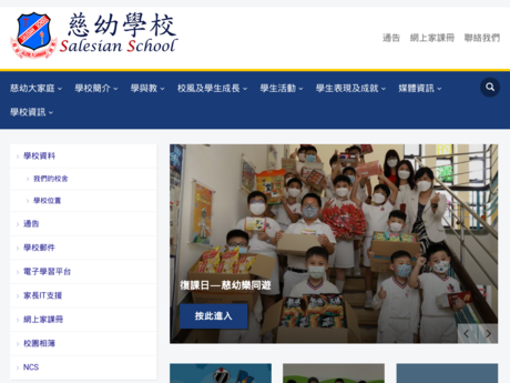 Website Screenshot of Salesian School