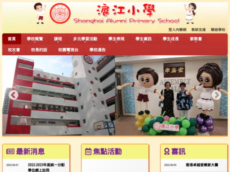 Website Screenshot of Shanghai Alumni Primary School