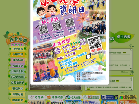 Website Screenshot of Sau Ming Primary School