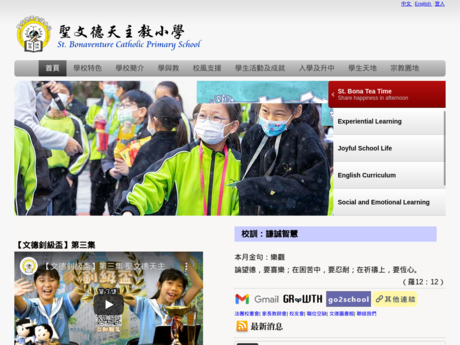 Website Screenshot of St. Bonaventure Catholic Primary School