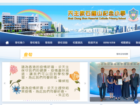 Website Screenshot of Shak Chung Shan Memorial Catholic Primary School