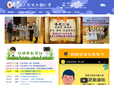 Website Screenshot of TWGHs Sin Chu Wan Primary School