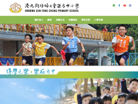 Website Screenshot of Hong Kong and Kowloon Kaifong Women's Association Sun Fong Chung Primary School