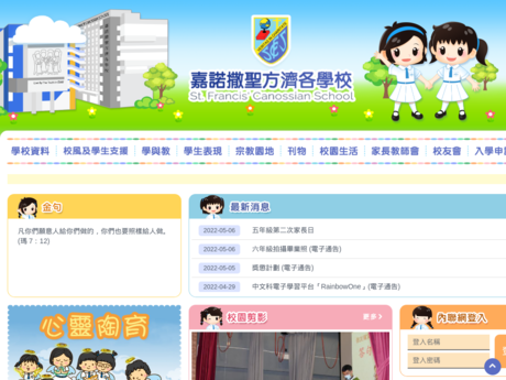 Website Screenshot of St. Francis' Canossian School