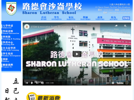 Website Screenshot of Sharon Lutheran School