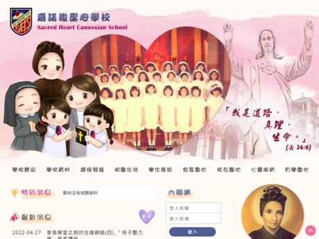 Website Screenshot of Sacred Heart Canossian School