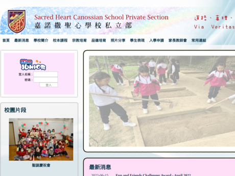 Website Screenshot of Sacred Heart Canossian School Private Section