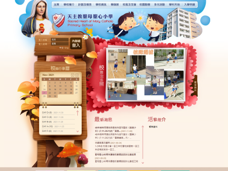 Website Screenshot of Sacred Heart of Mary Catholic Primary School