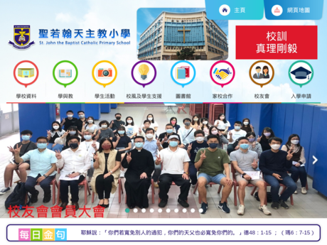 Website Screenshot of St. John The Baptist Catholic Primary School