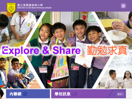 Website Screenshot of SKH Chi Fu Chi Nam Primary School