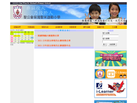 Website Screenshot of SKH Chai Wan St. Michael's Primary School