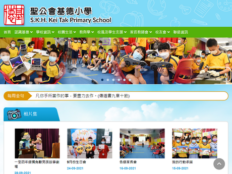 Website Screenshot of SKH Kei Tak Primary School