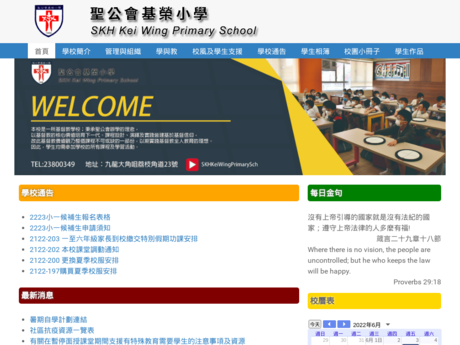 Website Screenshot of SKH Kei Wing Primary School