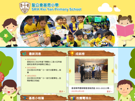 Website Screenshot of SKH Kei Yan Primary School