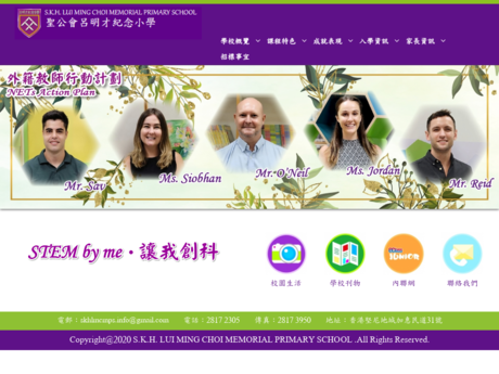 Website Screenshot of SKH Lui Ming Choi Memorial Primary School