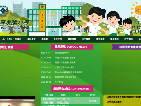 Website Screenshot of SKH Lee Shiu Keung Primary School