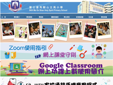 Website Screenshot of SKH Ma On Shan Holy Spirit Primary School