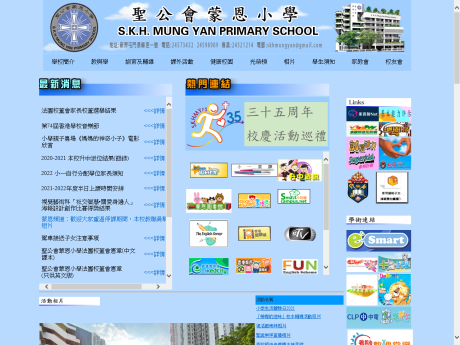 Website Screenshot of SKH Mung Yan Primary School