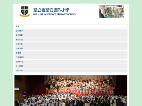 Website Screenshot of SKH St. Andrew's Primary School
