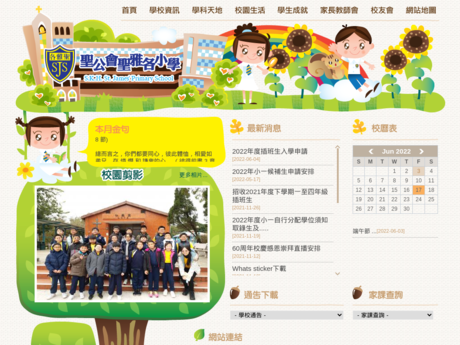 Website Screenshot of SKH St. James' Primary School