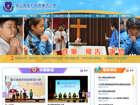 Website Screenshot of SKH St. John's Primary School