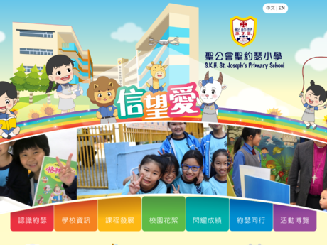 Website Screenshot of SKH St. Joseph's Primary School