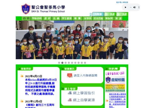 Website Screenshot of SKH St. Thomas' Primary School