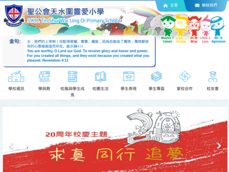 Website Screenshot of SKH Tin Shui Wai Ling Oi Primary School