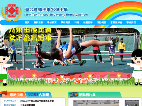 Website Screenshot of SKH Tak Tin Lee Shiu Keung Primary School