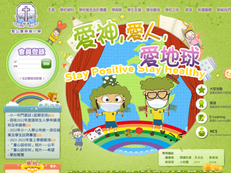 Website Screenshot of SKH Wing Chun Primary School