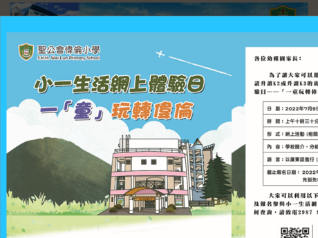Website Screenshot of SKH Wei Lun Primary School