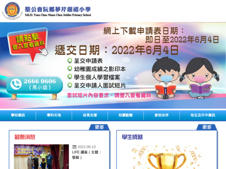 Website Screenshot of SKH Yuen Chen Maun Chen Jubilee Primary School