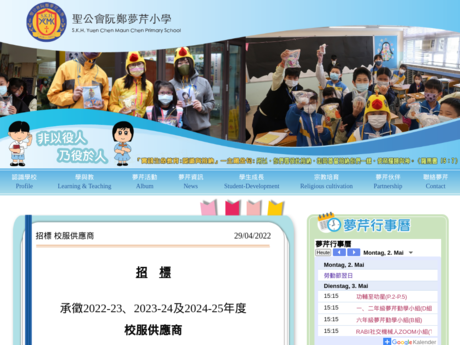 Website Screenshot of SKH Yuen Chen Maun Chen Primary School
