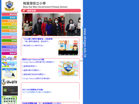 Website Screenshot of Shau Kei Wan Government Primary School