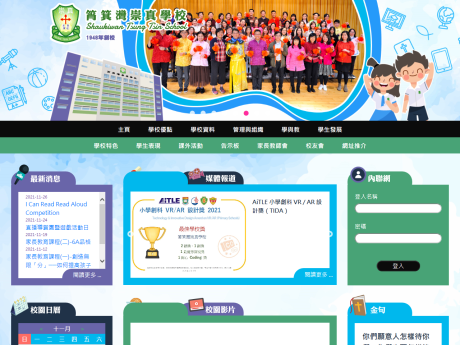 Website Screenshot of Shaukiwan Tsung Tsin School