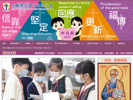 Website Screenshot of Shek Lei St. John's Catholic Primary School
