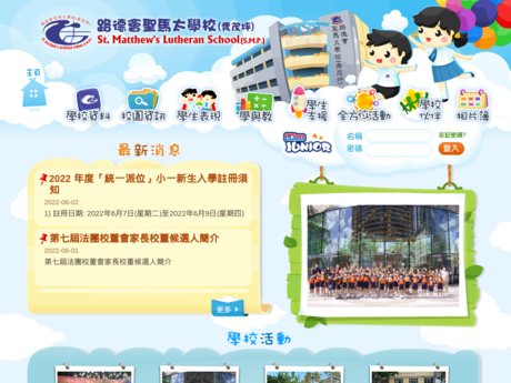 Website Screenshot of St. Matthew's Lutheran School (Sau Mau Ping)
