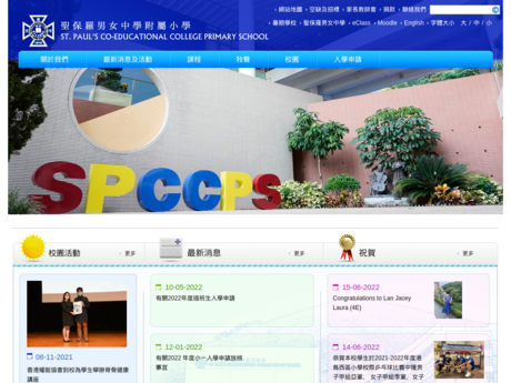 Website Screenshot of St. Paul's Co-educational College Primary School