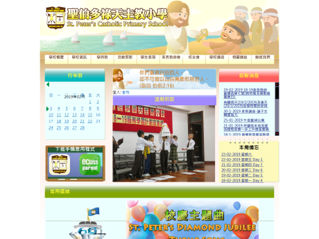 Website Screenshot of St. Peter's Catholic Primary School