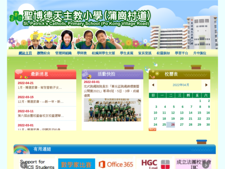 Website Screenshot of St. Patrick's Catholic Primary School (Po Kong Village Road)