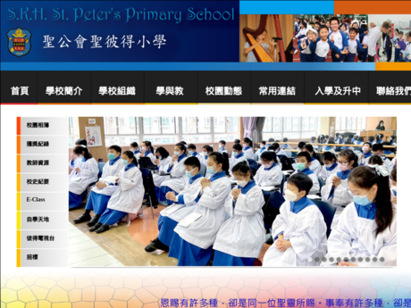 Website Screenshot of SKH St. Peter's Primary School