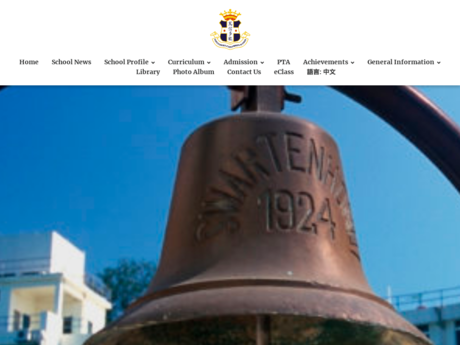 Website Screenshot of St. Stephen's College Preparatory School