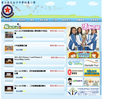 Website Screenshot of St. Stephen's Girls' Primary School