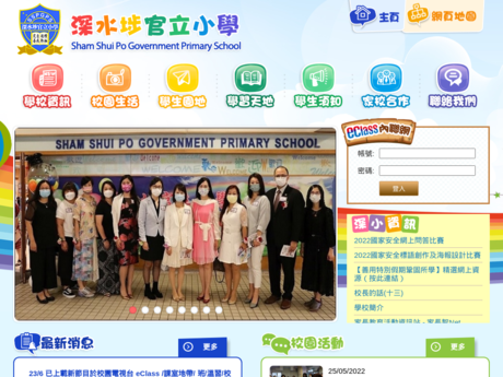 Website Screenshot of Sham Shui Po Government Primary School