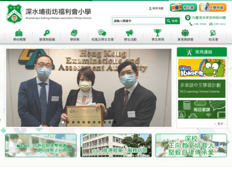 Website Screenshot of Shamshuipo Kaifong Welfare Association Primary School