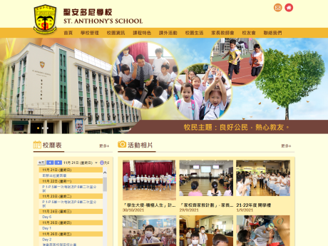 Website Screenshot of St. Anthony's School